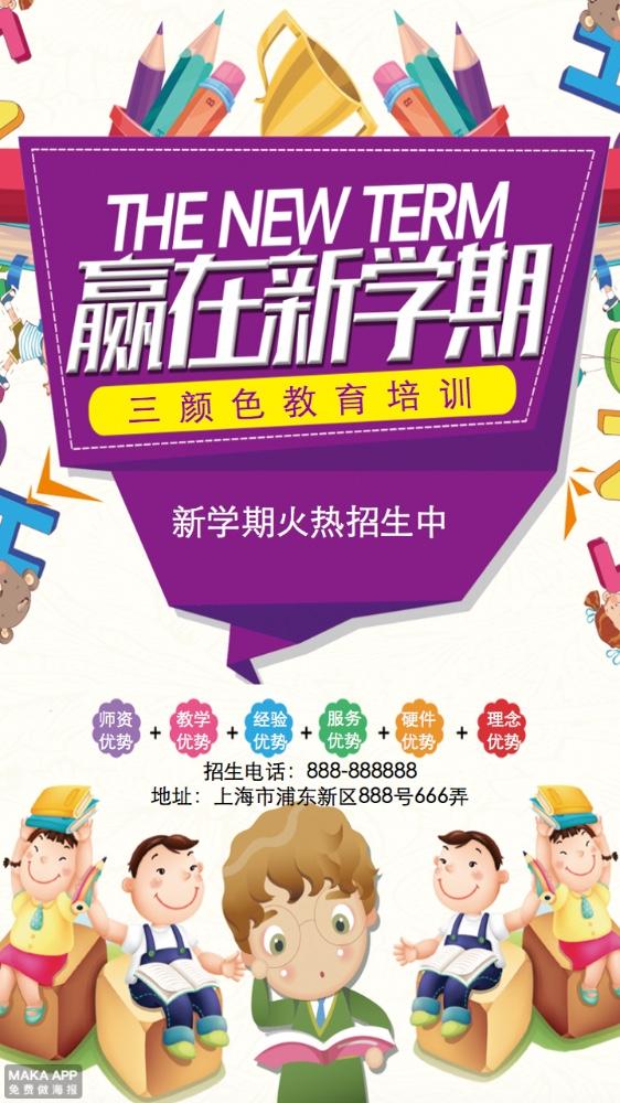 新学期教育招生培训宣传通用海报(三颜色设计)