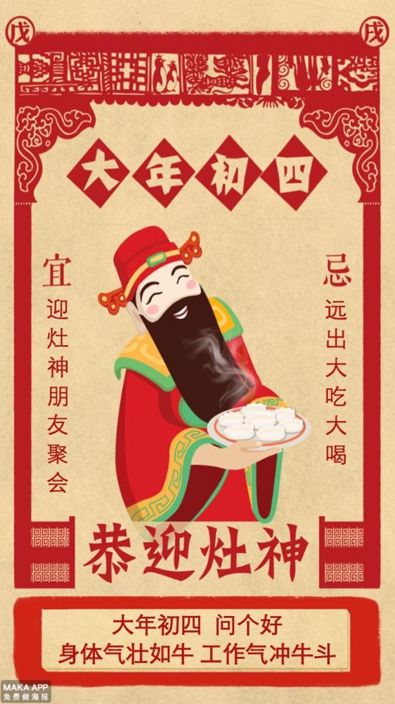 初四春节灶神