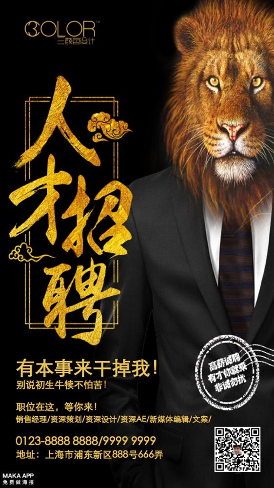 高端黑金招聘企业通用宣传海报(三颜色设计)