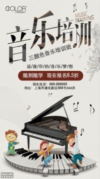 音乐培训招生培训宣传通用海报(三颜色设计)