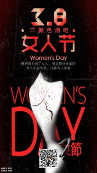 3.8妇女节酒吧夜店ktv通用宣传海报(三颜色设计)
