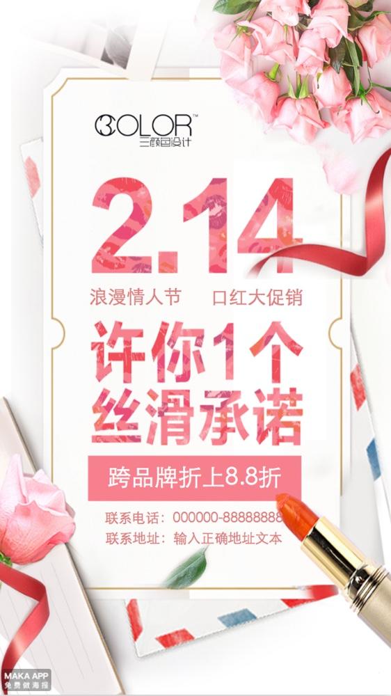 化妆品口红情人节促销