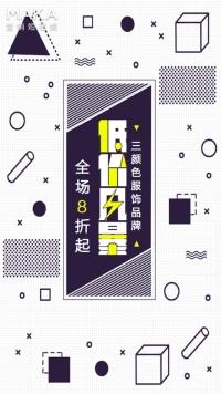 微商通用活动促销店铺宣传推广视频海报(三颜色设计)