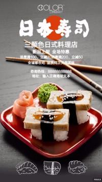 日式料理寿司餐饮美食推广宣传海报