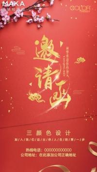 高端红色大气通用邀请函视频海报(三颜色设计)