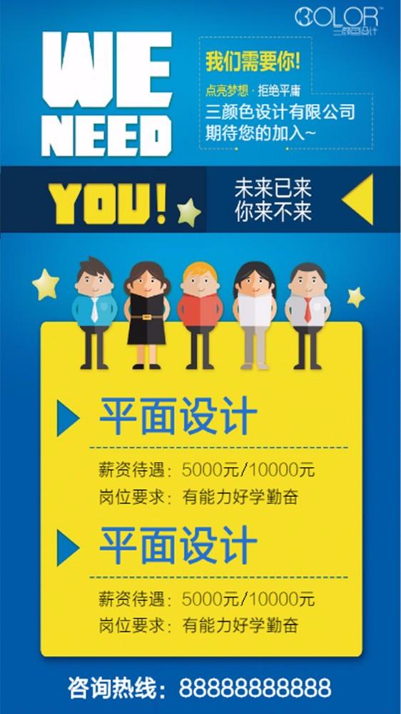 扁平卡通手绘招聘企业公司通用招聘海报