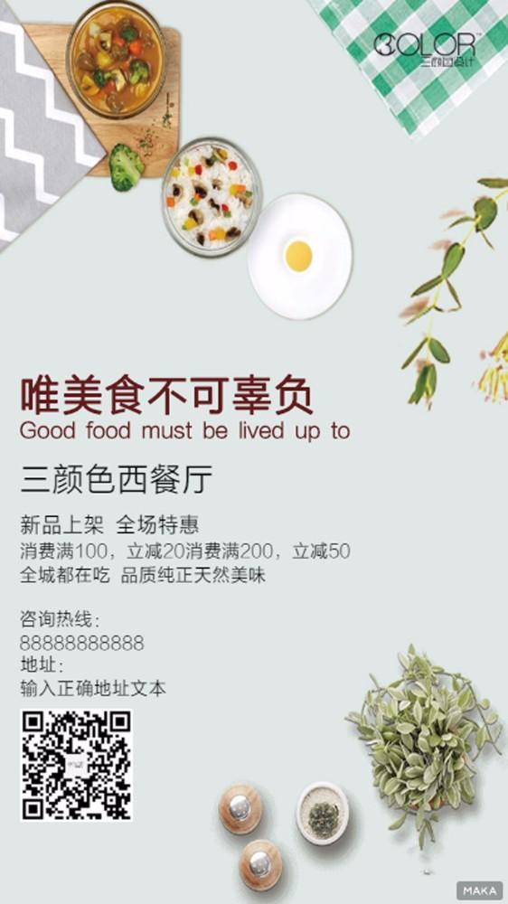 下午茶餐饮美食推广宣传海报