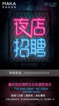 夜场酒吧ktv会所招聘视频海报(三颜色设计)