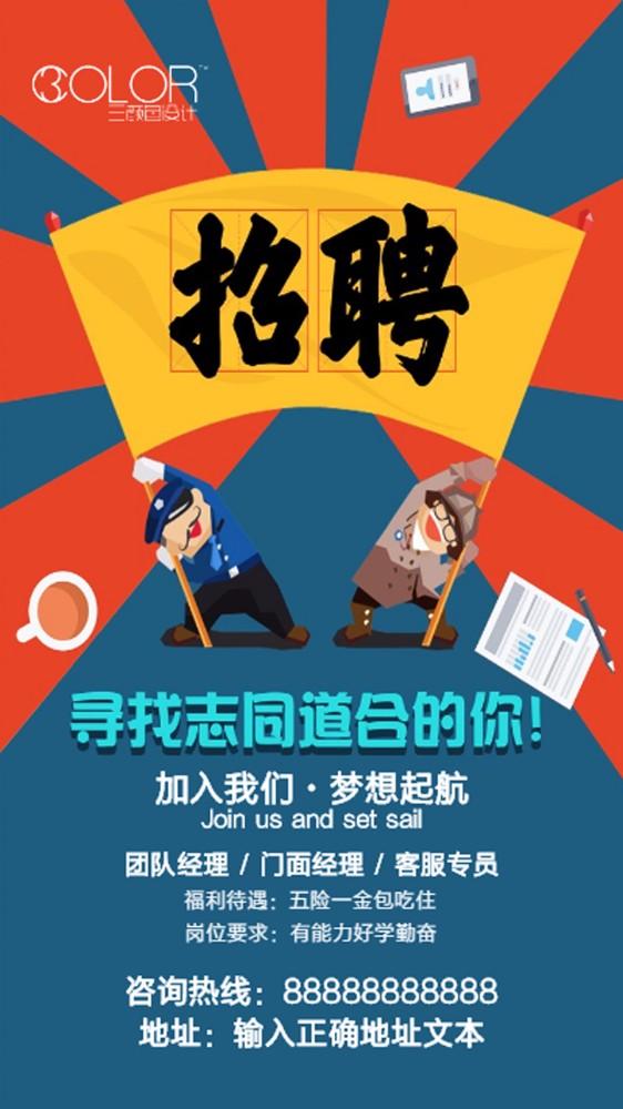 卡通手绘招聘企业公司通用招聘海报