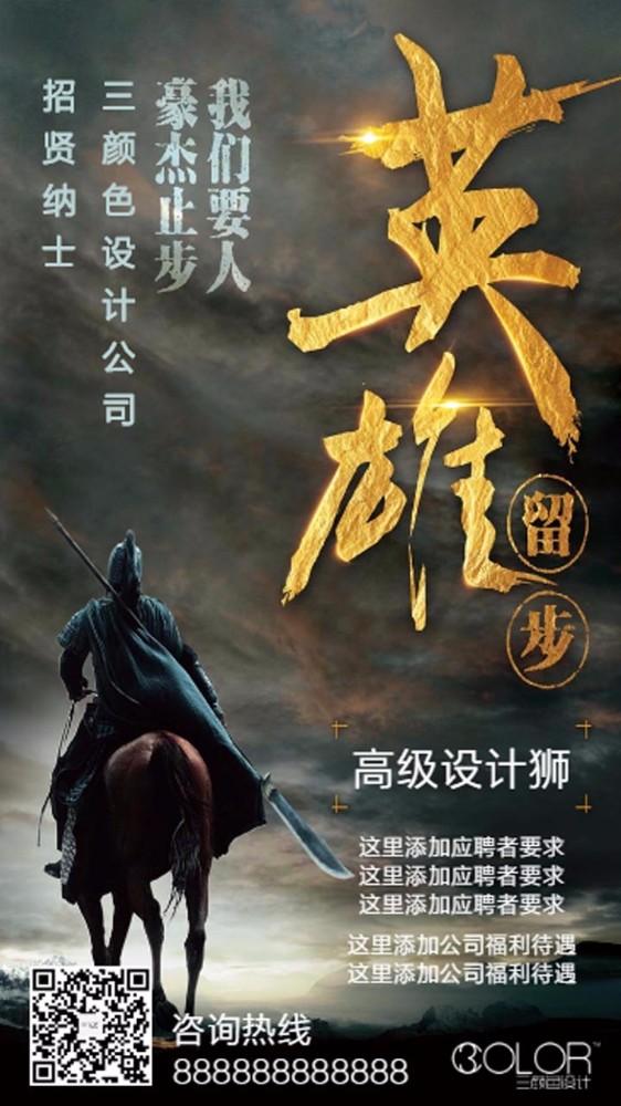 中国风企业公司招聘海报