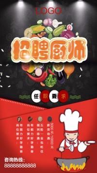 厨师招聘高端大气红色餐饮通用招聘海报
