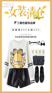 女装清仓时尚简约服饰品牌宣传推广视频海报(三颜色设计)