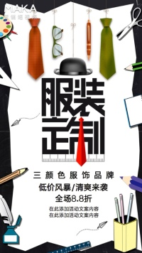 服装定制时尚简约服饰品牌宣传推广视频海报(三颜色设计)