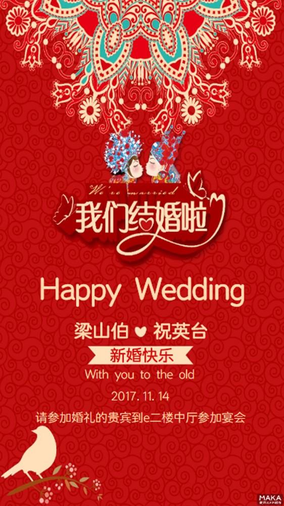 红色中国风婚礼邀请函_maka平台海报模板商城