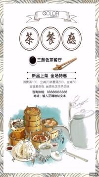 下午茶茶餐厅海报
