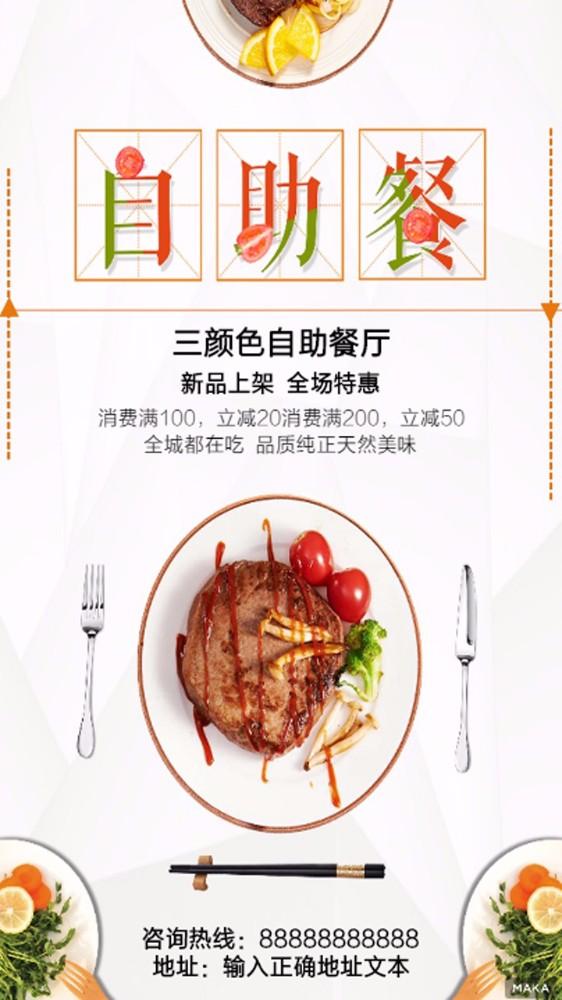 自助餐厅餐饮美食推广宣传海报