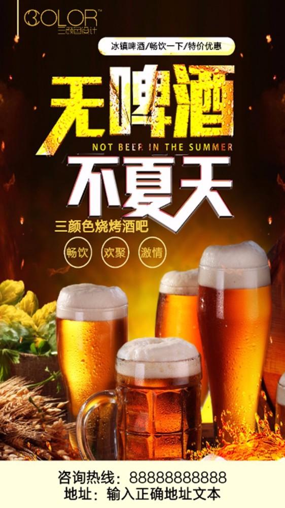 餐饮酒吧烧烤美食推广宣传海报