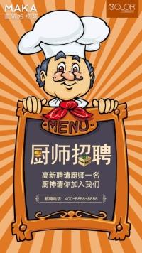 卡通手绘扁餐饮厨师招聘视频海报(三颜色设计)