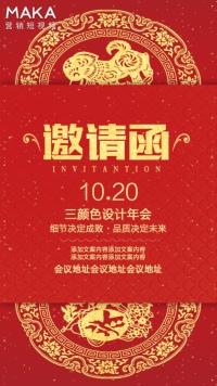 年会红色企业通用高端邀请函(三颜色设计)