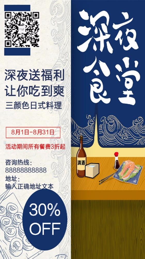 深夜食堂餐饮日式美食促销宣传海报
