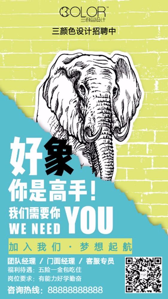 高端卡通手绘企业公司通用招聘海报