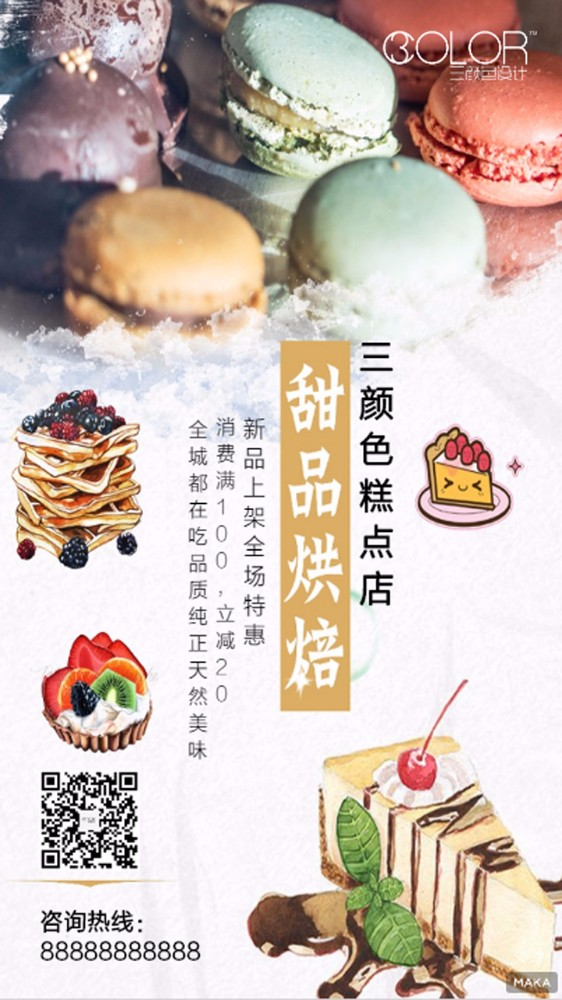 搞掂甜点面包烘培餐饮美食推广宣传海报