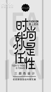 通用时尚简约服饰品牌宣传推广视频海报(三颜色设计)