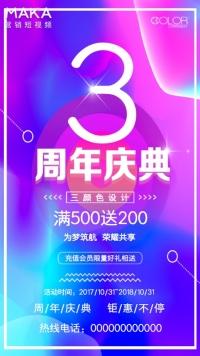时尚酷炫周年庆促销活动视频海报(三颜色设计)