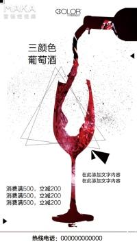 简约大气葡萄酒酒庄产品宣传促销视频海报(三颜色设计)