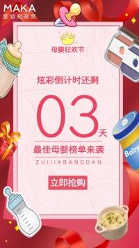 母婴用品促销新店开业倒计时视频海报(三颜色设计)