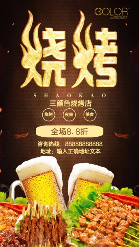 餐饮烧烤美食推广宣传海报