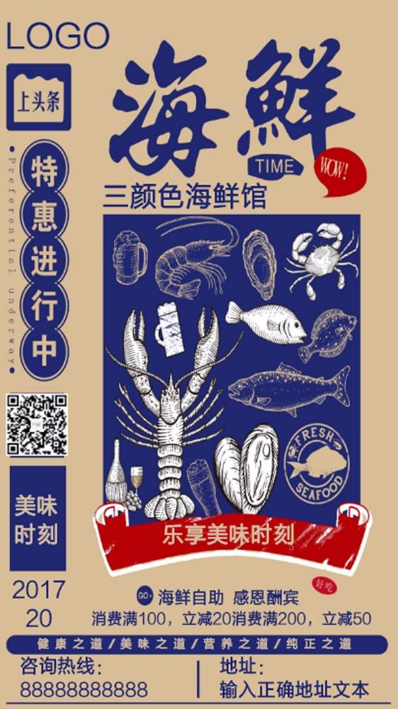 餐饮海鲜美食店铺宣传推广海报