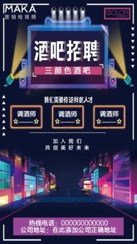 酒吧ktv时尚动感通用招聘视频海报(三颜色设计)