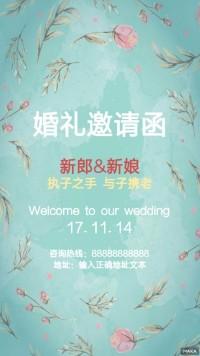 清新唯美婚礼邀请函