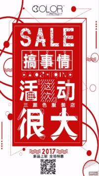 微店电商朋友圈促销推广宣传海报