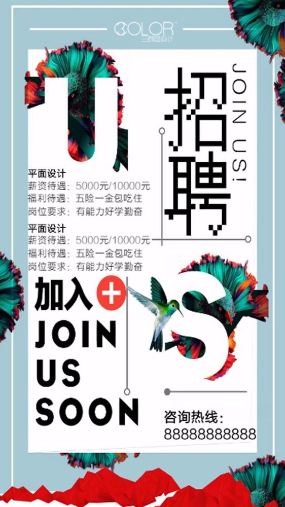 设计师简约时尚企业公司通用招聘海报