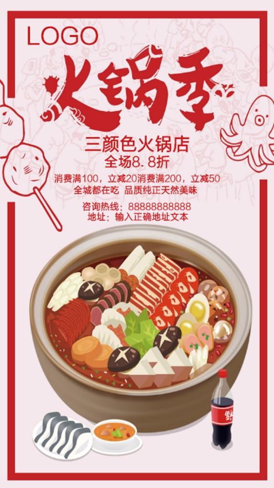 餐饮火锅美食推广宣传海报