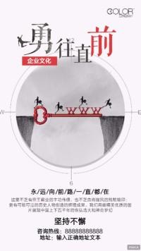 公司文化企业宣传海报
