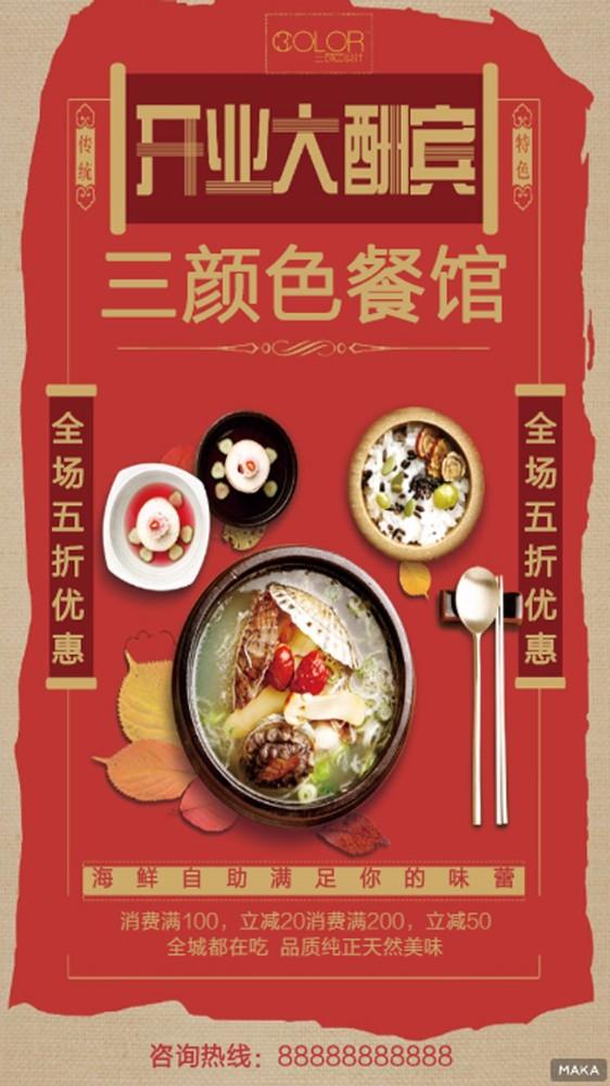开业大酬宾餐饮美食推广宣传海报