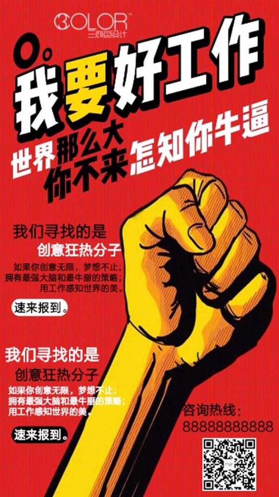 大气红色企业公司通用招聘海报