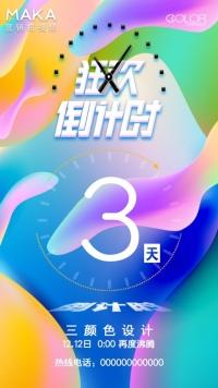 时尚酷炫双十二活动促销倒计时视频海报(三颜色设计)