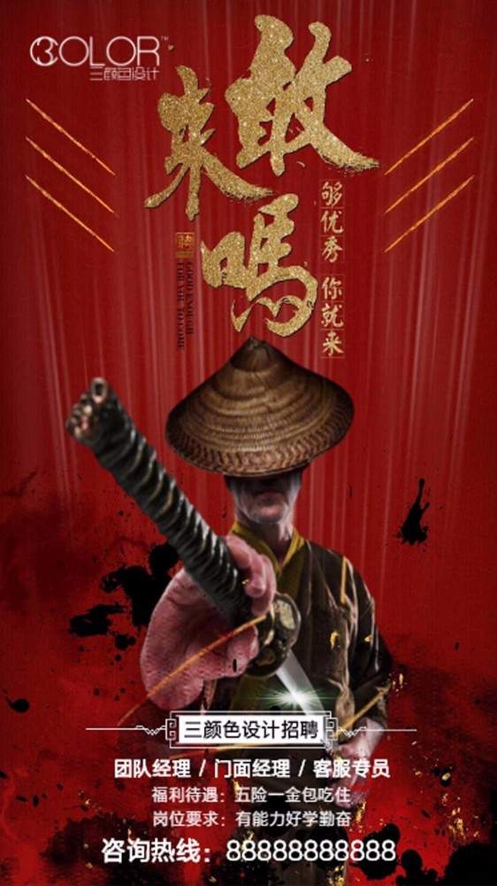中国风大气红色企业公司通用招聘海报