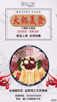 火锅餐饮美食推广宣传海报