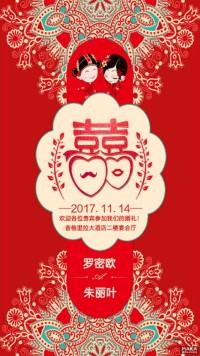 红色中国风婚礼邀请函