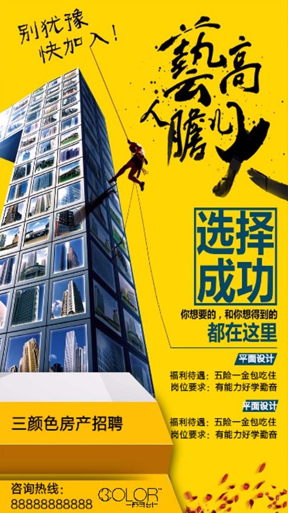 房地产招聘企业公司通用招聘海报
