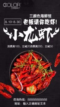 餐饮小龙虾夜宵美食推广宣传海报