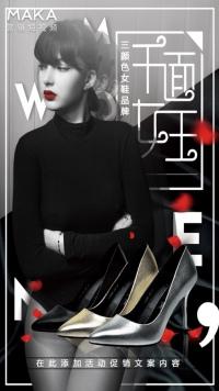 通用高端女鞋品牌宣传推广视频海报(三颜色设计)