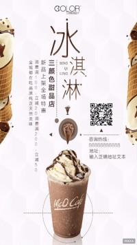 冰淇淋甜品糕点下午茶餐饮美食推广宣传海报