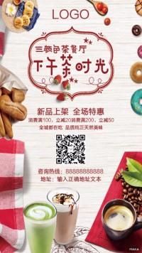 下午茶茶餐厅美食推广宣传海报