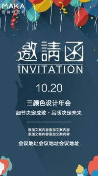 企业通用高端邀请函(三颜色设计)